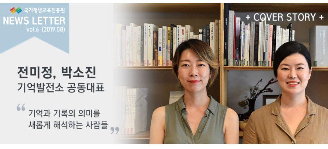 """[뉴스레터] 커버스토리 : 전미정, 박소진 기억발전소 공동대표 """"기억과 기록의 의미를 새롭게 해석하는 사람들"""""""