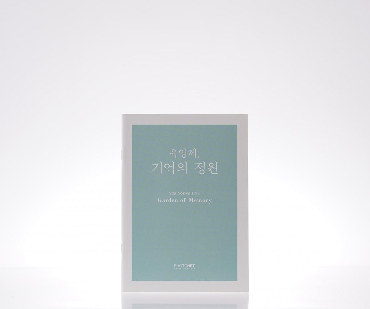 기억의정원 (2).JPG